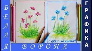 Как нарисовать цветы акварельными карандашами начинающим поэтапно. Уроки рисования