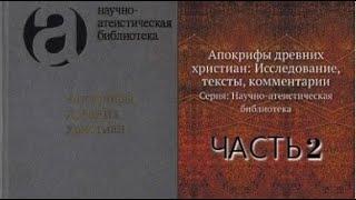 Апокрифы древних христиан. Часть 2. Аудиокнига. (Раннехристианские евангелия и сочинения).
