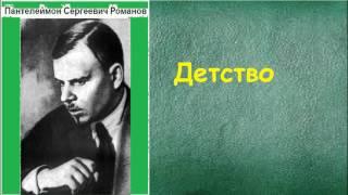 Пантелеймон Сергеевич Романов.   Детство.  аудиокнига.