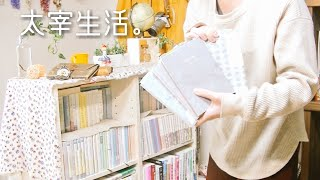 Download lagu 【vlog】3日間ひたすら太宰治。|本好き大学生の休日|読書ノート|書評