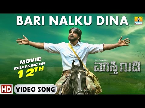 "New Video Song 2017 I Maasthi Gudi ""Bari Nalku Dina"" - Duniya Vijay, Amulya,"
