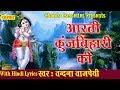 Aarti Kunj Bihari Ki || आरती कुंजबिहारी की || Vandana Vajpai || Most Popular Aarti Of Krishna