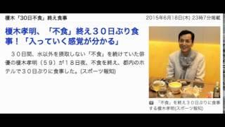 榎木孝明、「不食」終え30日ぶり食事!「入っていく感覚が分かる」 3...