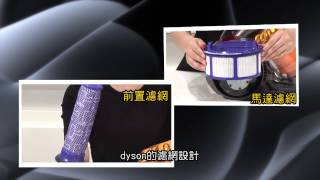 戴森吸塵器 DC36 使用教學影片