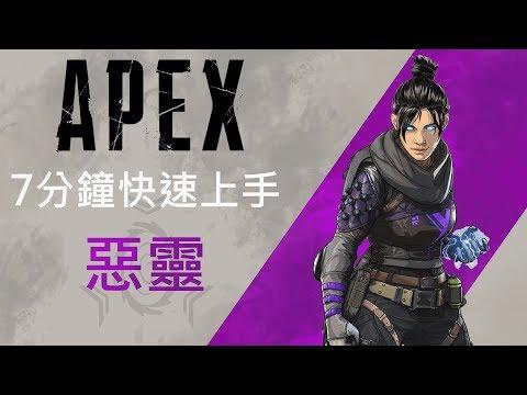 【Apex英雄】新手教學必看、APEX英雄入門系列-惡靈