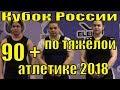 Кубок России по тяжёлой атлетике 2018 женщины весовая категория 90 + кг Сочи новости спорта 3 часть