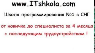 С нуля до специалиста за 4 месяца с трудоустройством  Курсы программирования от ITshkola com