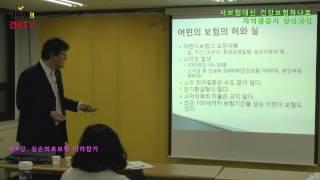 [건강TV] 제5강. 실손의료보험 따라잡기 _ 김종명