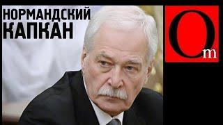 """""""Никаких компромисов, только полная капитуляция Украины"""" - мирный план Грызлова и Путина"""
