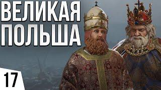 Ответка Папе   #17 Crusader Kings 3 Польша