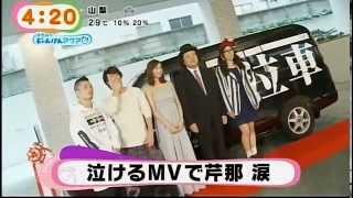 09.04放送 めざましアクア放送 / WHITE JAM 泣車.