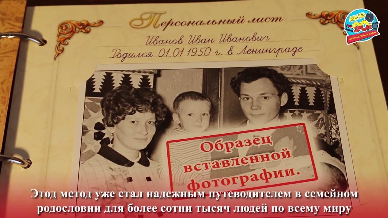 Семейная родословная книга - идеальный подарок для близкого человека. Доставка по РФ