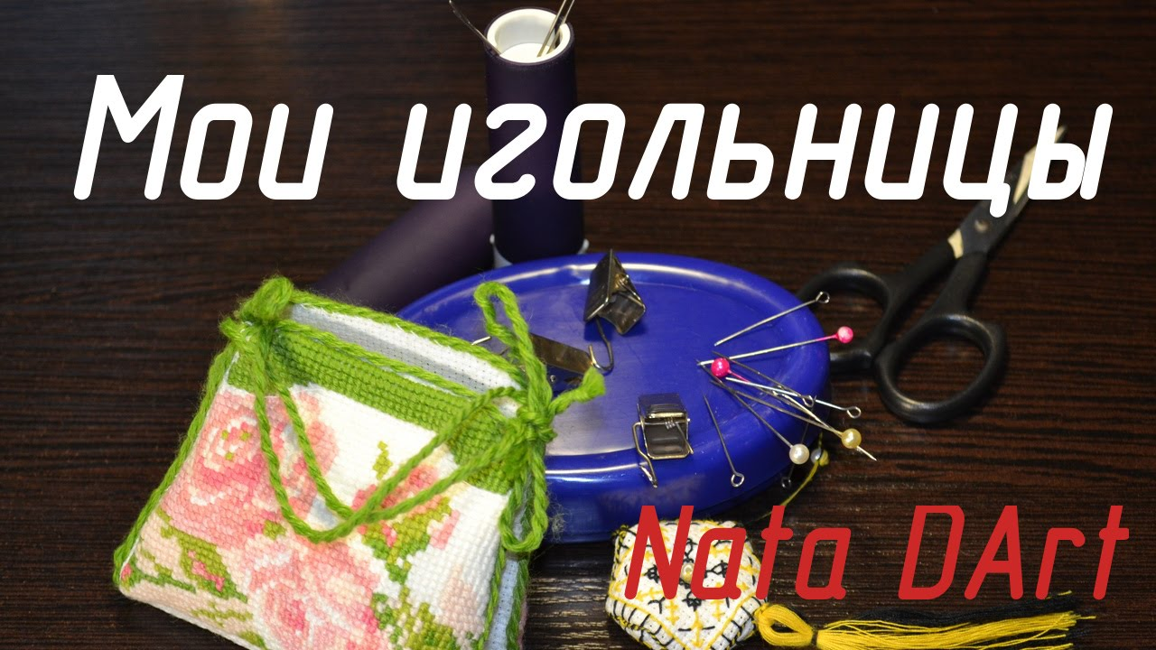схемы вышивки игольницы сумочки
