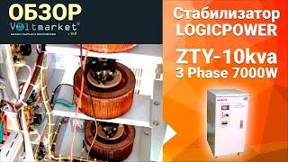 Стабилизатор LogicPower ZTY-10kva 3 Phase 7000W(, 2013-03-12T08:10:03.000Z)