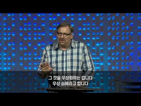The Life You Were Meant To Live - Part 2 with Rick Warren (Korean Subtitles)