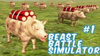 №753: ЗРЕЛИЩНЫЕ БОИ ЖИВОТНЫХ С ОРУЖИЕМ - Beast Battle Simulator #1
