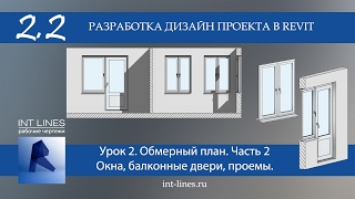 Урок 2.2 Обмерный план в Revit. Часть 2.  Окна и балконные двери
