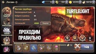 DRAGON NEST Mobile ЛОГОВО ЦЕРБЕРА( ОБЗОР , ГАЙД, КАК ПРОХОДИТЬ)