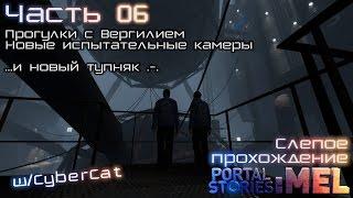 Portal Stories: Mel (слепое прохождение) #6 - Прогулки с Вергилием. Новые камеры [Portal 2 Mod]