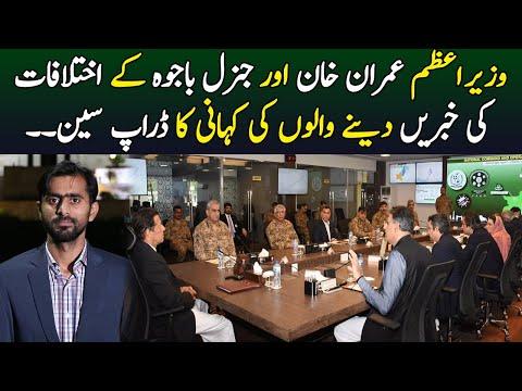 Drop Scene Of News Regarding PM Imran Khan And Qamar Javed Bajwa || Siddique Jaan