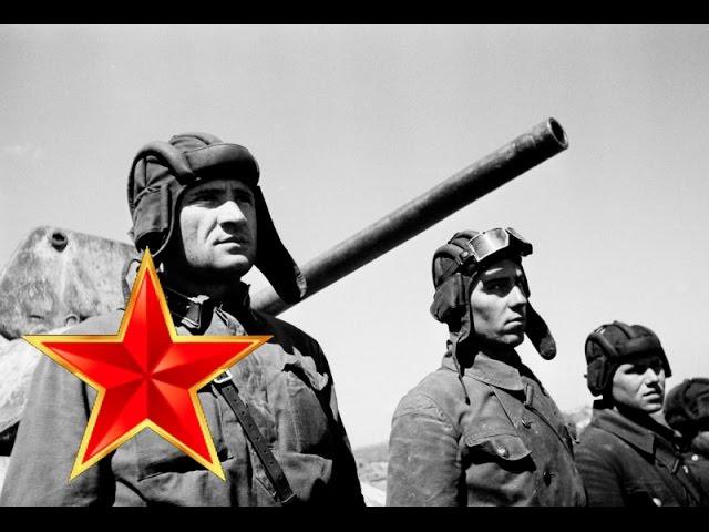 Марш Танкистов – Песни военных лет – Лучшие фото – Броня крепка и танки наши быстры