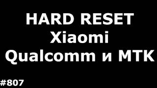 Сброс настроек Xiaomi на Qualcomm и MTK за 5 минут