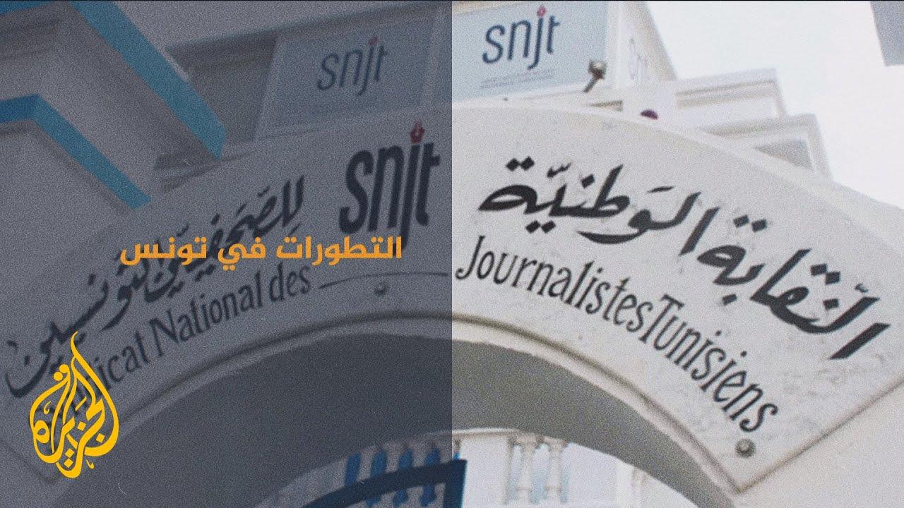 نقابة الصحفيين التونسيين ترفض المحاكمات العسكرية للمدنيين على خلفية آرائهم ومنشوراتهم  - 06:53-2021 / 10 / 7