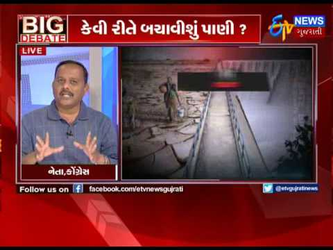 Big Debate - World Water Day: Water Becomes a Question of Life & Death - ETV Gujarati News