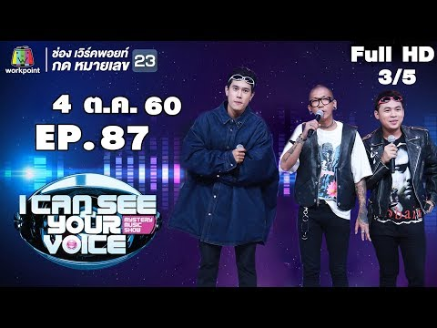 I Can See Your Voice -TH | EP.87 | 3/5 | แจ๊ส สปุ๊กนิค ปาปิยอง กุ๊กกุ๊ก | 4 ต.ค. 60