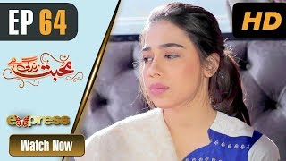Pakistani Drama | Mohabbat Zindagi Hai - Episode 64 | Express Entertainment Dramas | Madiha