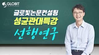 논문컨설팅 석사논문 박…