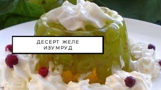 Желе из винограда «Изумруд» очень вкусный десерт