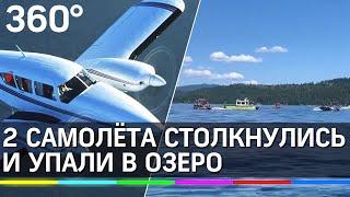Два самолёта столкнулись в небе над Айдахо Видео с места