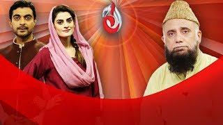 Baixar Baraan e Rahmat on Aaj Entertainment - Iftar Transmission - Part 4 - 21st June 2017 - 25th Ramzan