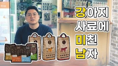"""""""강아지 사료, 그렇게 먹이면 오래 못살아요"""" - 펫고리 황지환 대표"""