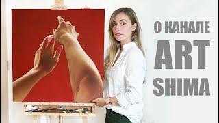 О КАНАЛЕ ART SHIMA