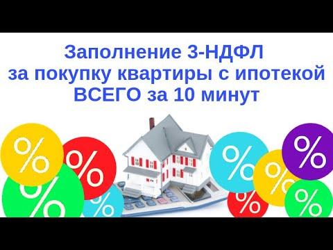 Как заполнить 3-НДФЛ за покупку квартиры в ипотеку?