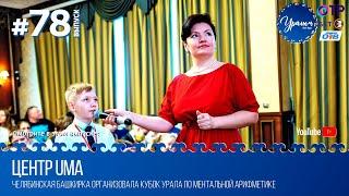 Уралым #78 | Апрель 2020 (ТВ-передача башкир Южного Урала)