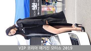VIP 코리아 매거진 모터쇼 2019 김다나 영상입니다…