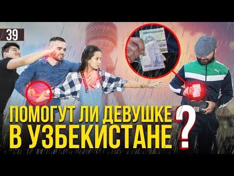 Помогут ли Узбеки девушке на улицах Ташкента. Социальный Эксперимент