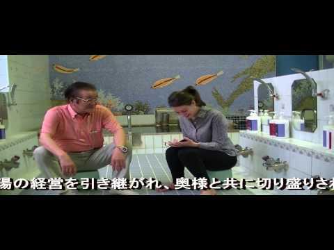 東京都豊島区浴場組合 取材レポート 金春湯