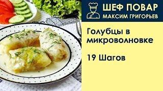 Голубцы в микроволновке . Рецепт от шеф повара Максима Григорьева