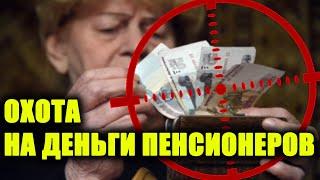 Охота за деньгами пенсионеров продолжается!   Медицина пробивает очередное дно!   Жизнь в России