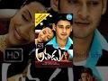 Athadu Telugu Full Movie || Mahesh Babu, Trisha Krishnan || Trivikram Srinivas || Mani Sharma video