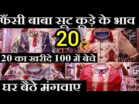 Baba Suit Wholesale Market L Kids Wear Wholesale Market L Baba Suit Manufacturers L Cheap Kids Wear