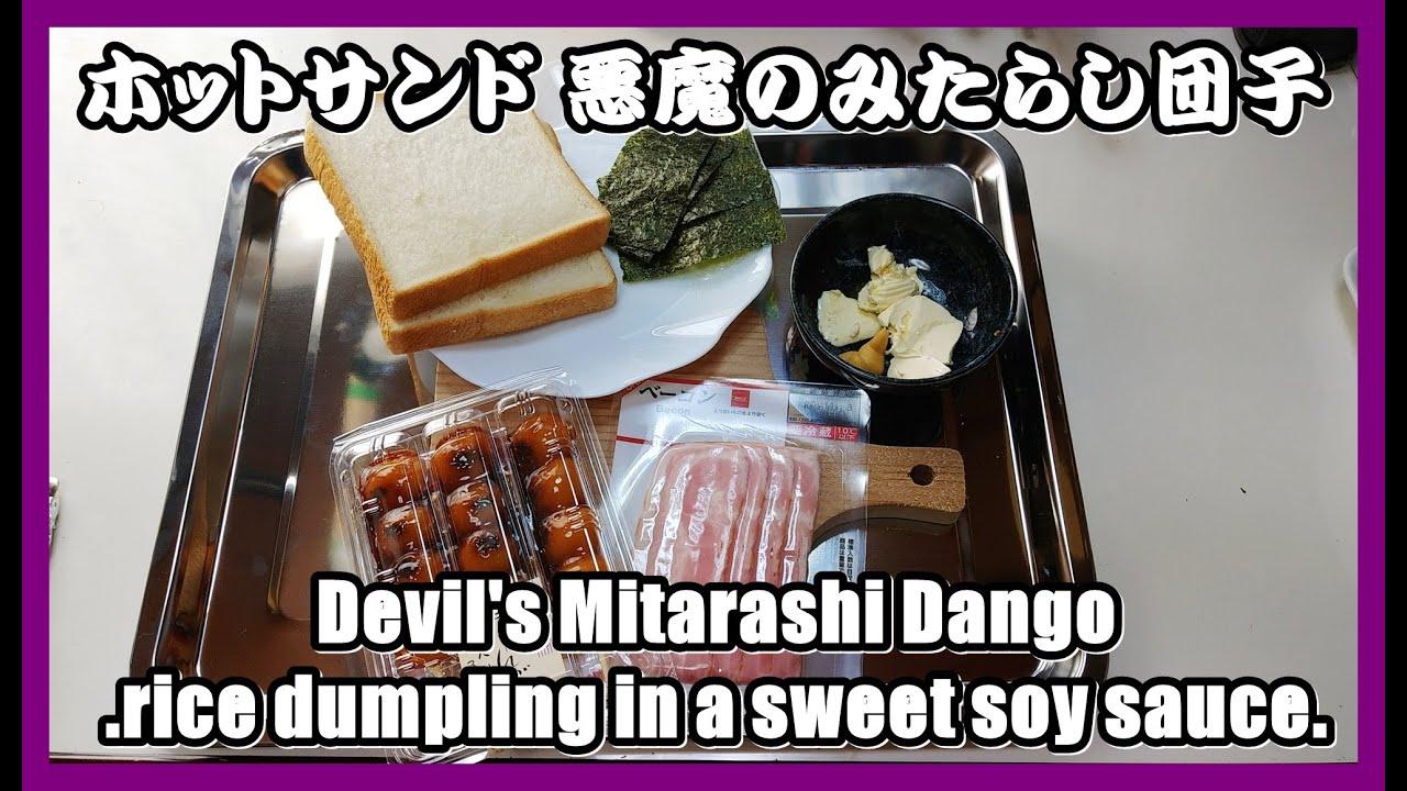 ホットサンド 悪魔のみたらし団子   Toasted sandwich Devil's Mitarashi Dango   Rice dumpling in a sweet soy sauce