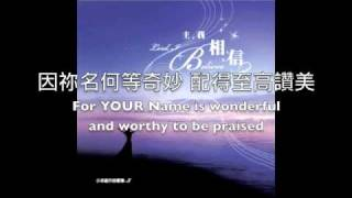 小羊詩歌 - 稱頌祢聖名 (Lamb Music: I exalt YAHUVEH YOUR HOLY Name)