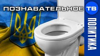 Это война! Европе нужен украинский сортир - для экономики