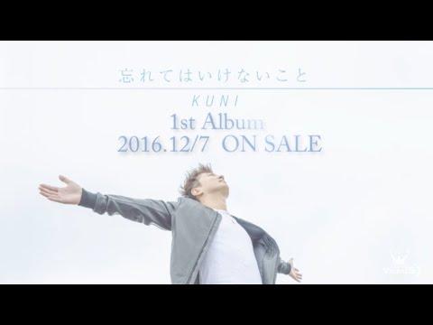 KUNI 1st アルバム「忘れてはいけないこと」ダイジェスト映像