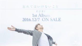 バラエティーに富んだシンガーKUNI 1stアルバム「忘れてはいけないこと...